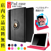 iPad Pro iPad Air iPad mini レザー360度回転 スタンド バンドホルダー機能付ケースカバー