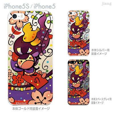 【iPhone5S】【iPhone5】【Clear Arts】【iPhone5sケース】【iPhone5ケース】【カバー】【スマホケース】【クリアケース】【クリアーアーツ】【イラスト】【ことり】【おしのびさん】【ウメコ】 48-ip5s-kt0005の画像
