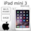[割引クーポン使用で34,000円、現存する新品iPadの中で最も安い金額!9/24まで]iPad mini 3 Wi-Fiモデル 64GB MGGT2J/A [シルバー]