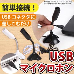 USB スタンドマイク 置いたまま使えるUSBスタンドマイク スカイプ Skype Windows Live メッセンジャー USBマイク USBマイクロホン マイクロホン ER-STMIC[定形外郵