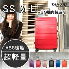【再入荷記念★】 スーツケース キャリーケース キャリーバッグ 超軽量 ベルト トランク 旅行箱 SS・M・L3サイズ6色 送料無料  国内・国際線機内持込可 かわいい ゴールデンウィーク/旅行のお供