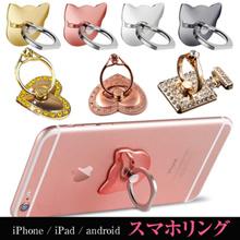 スマホリング スマホスタンド スマホリング 猫 ネコ型 タブレット 落下防止 iPhone iPad android 携帯リング スマートフォン スタンド【2個セットも送料お買い得】