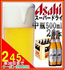 ◆800円クーポン使用可能★アサヒスーパードライ中瓶500ml 20本製造年月日の新しい商品を出荷してます。洗練されたクリアな味、辛口。 うまさへの挑戦へ
