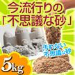 サンド 5kg!内用お砂遊び 当店一番うれているおもちゃ!キネティックサンドの様に遊べます。 (3歳~)キッズ 男の子 女の子【takuhai】