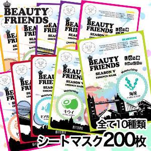 【BF005】ビューティーフレンズ シートマスク/【選べる10種200枚】/送料無料♪/ 200枚/★韓国コスメ★訳あり シートマスク・パック・パック・フェイスマスク/一部在庫切れの商品がございます。ご了承お願いします。の画像