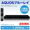 ★数量限定★AQUOSブルーレイ BD-W1800 [ブラック系] 番組情報のURLをQRコードで表示するBDレコーダー