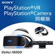 ≪カートクーポン利用可!≫【送料無料・即日発送】PlayStation VR PlayStation Camera同梱版 [CUHJ-16003]