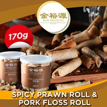 [Kim Joo Guan]♛Spicy Prawn Roll / Pork Floss Roll [170g]♛