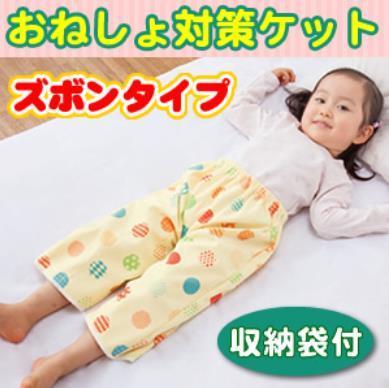 【送料無料】夜のトイレトレーニングもこれでばっちり!!おねしょ対策ケット(ズボンタイプ)収納袋付★