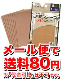 【ゆうメール便!送料80円】ファイテンチタンテープX30(角丸タイプ)7cm×10cm8枚入り(0110PU712000)