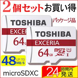 【2個セットお買得!】microSDカード マイクロSD microSDXC 64GB Toshiba 東芝 UHS-I 超高速48MB/s パッケージ品