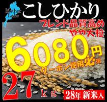 ★1000円クーポン使えます!5/4まで28年コシヒカリブレンド米!27kg !やや高品質を今回ご用意しました!滋賀県で収穫したお米です。滋賀県は琵琶湖に四方を囲む高い山々、豊かな自然に恵まれており、米作りに最適の環境のお米!