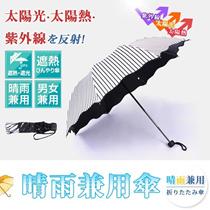 日傘 晴雨兼用 uvカット 折りたたみ傘 ストライプ ウェーブピコレース 100% 完全遮光 レディース 手開き 折り畳み 雨傘 撥水 遮熱 軽量 丈夫 シンプル おしゃれ 可愛い 紫外線対策 日焼け