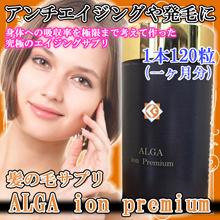 髪の毛サプリALGA ion premium