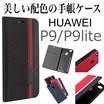 【送料無料】楽天モバイル HUAWEI P9lite P9 美しい配色 スマホケース 手帳型ケース