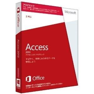 新品★送料無料★ 正規品 Microsoft Office Access 2013 アカデミック (PC2台/1ライセンス)の画像