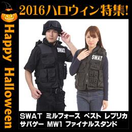 SWAT コスプレ ミルフォース ベスト レプリカ サバイバルゲーム(サバゲー) 服 MW1 ファイナルスタンド SWAT サバイバルゲーム 服 SWAT コスプレ ミルフォースベスト