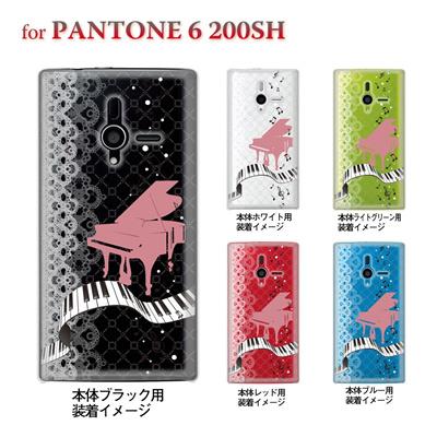 【PANTONE6 ケース】【200SH】【Soft Bank】【カバー】【スマホケース】【クリアケース】【ミュージック】【ピアノ】 09-200sh-mu0016の画像