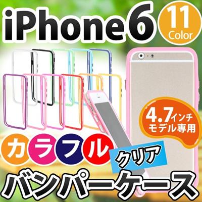 iPhone6s/6 ケースバンパーケース クリアタイプ シリコンケース 保護 バンパー シリコン フィット iPhone アイフォン6 アイフォン R-IP6BPCL[ゆうメール配送][送料無料]の画像