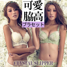 【buy3 get4】【愛い脇高のプブ&ショーツSET】Final Sale! 可愛い脇高のタイプブラコレクション!!『補正sexyブラセット』下着セット/ブラ&ショーツセット/補整ブラ/by Crysal Slipper /sexy bra set/ブラジャー/セクシーランジェリー【送料無料】