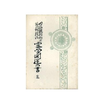 因縁観破術とその転換法  霊学開運の書★吉村紫雲著の画像