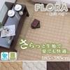 ふわさら夏物 ラグ ラグマット 敷きマット 洗える 正方形 185×185cm /長方形 185×235cm  さらさら ふわふわ キルティング エンボス 絨毯 じゅうたん カーペット 北欧 ラグ 夏用 洗える