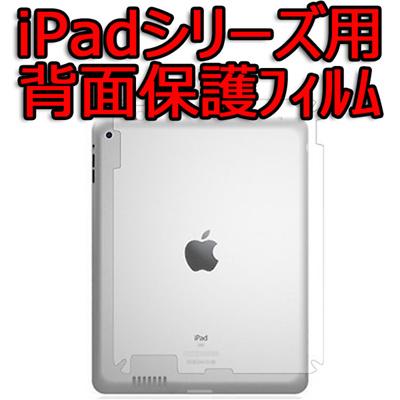 【送料無料】iPad/iPad2/新しいiPad(第3世代)/iPad4 Retina(第4世代)本体背面保護フィルムシート 汚れ指紋が目立たない!意外と傷つきやすい背面のを傷やホコリから守る!液晶保護シール フィルム バックスキンプロテクター アイパッド アイパットの画像