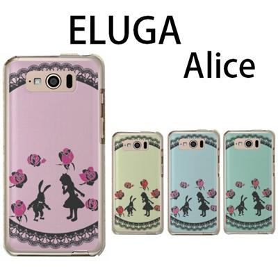 特殊印刷/ELUGA P(P-03E)X(P-02E)(アリス/Alice)CCC-102【スマホケース/ハードケース/カバー/エルーガ/eluga/p02e】の画像