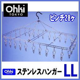 【物干しハンガー】 大木製作所 Ohki ステンレスハンガー LL ピンチ28ヶ付