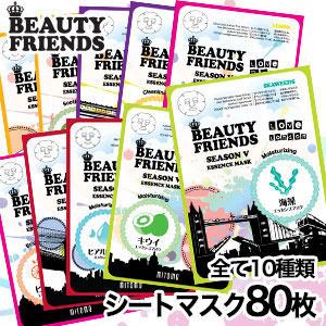 【BF005】ビューティーフレンズ シートマスク/【選べる10種80枚】/送料無料♪/ 80枚/★韓国商品 コスメ★訳あり シートマスク・パック・フェイスマスク/一部在庫切れの商品がございます。ご了承お願いします。の画像