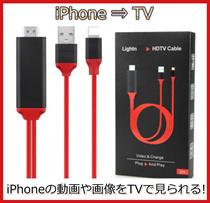iPhone画面をTVで♪Lightning to HDMI 変換 ケーブル  プラグアンドプレイ 8pin HD1080P 高解像度 iPhone iPad ipod 対応 iOS10.0対応