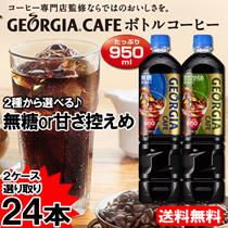 クーポン利用で2999円【送料無料】ジョージア ボトルコーヒー【無糖・甘さ控えめ】950ml×12本 2ケース24本選り取り