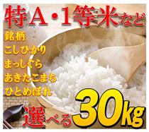 ★8000円!クーポン使用価格!特A米・検査米1等米など30kg(最大)クーポン使えます!【送料無料】こしひかり、まっしぐら、あきたこまち、ひとめぼれなど!玄米精米選べます!精米時は27kgです。