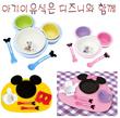 [디즈니 이유식 식기] 일본정품/이유식 베이비 식기/미키마우스 그린미니마우스 핑크!!