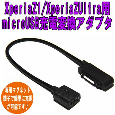 【送料無料】Sony XperiaZ1(SO-01F/SOL23)/XperiaZ Ultra(SOL24)用microUSB充電変換アダプタ用マグネット端子(microUSBマグネットケーブル)で簡単に充電が可能 エクスペリアz周辺機器アクセサリー チャージングポート マグネット装着充電ケーブルの画像