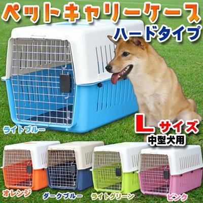 【レビュー記載で送料無料!】カラー豊富! ペットキャリーケース Lサイズ ハードタイプ 中型犬用 61×40×39cm 濃青・緑・ピンク・オレンジ・青の画像