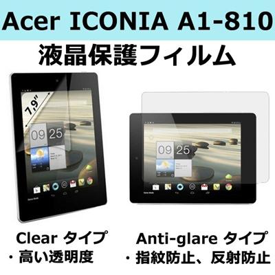 【メール便送料無料】Acer ICONIA A1-810 液晶保護フィルムエイサー 7.9型タブレット マンガロイドZ タブレットPC 用フィルム Clear  Anti Glare フィルム アクセサリーの画像