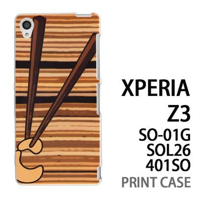 XPERIA Z3 SO-01G SOL26 401SO 用『No1 C 割り箸』特殊印刷ケース【 xperia z3 so01g so-01g SO01G sol26 401so docomo au softbank エクスペリア エクスペリアz3 ケース プリント カバー スマホケース スマホカバー】の画像