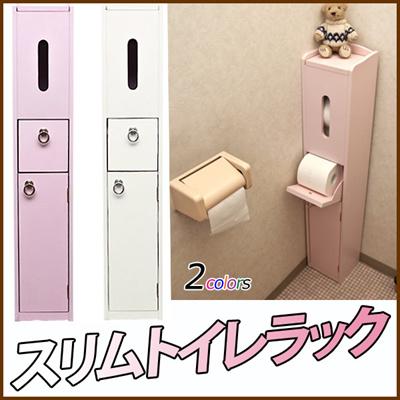 メーカ直送 トイレ用品をスッキリ!!清涼感あふれるシンプル&スリムなラック トイレ 収納 ラック キャビネット m090958の画像