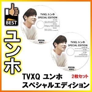◆K-POP DVD◆東方神起 ユンホ SPECIAL EDITION DVD 2枚 SET / TVXQ ユンホ チャンミン MAX U-KNOW ユノの画像