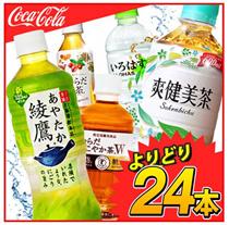 ◆クーポン使えます!選べるお茶 24本 綾鷹 525mlPET・爽健美茶 600mlPET・からだ巡茶 410mlPET・太陽のマテ茶 525mlPET・日本の烏龍茶つむぎ・い・ろ・は・す 555mlPET