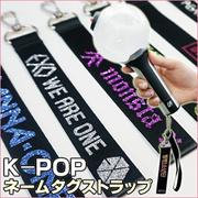 【クロネコDM便】【国内配送】K-POPネームタグストラップ BTS(防弾少年団) iKON ビッグバン (BIGBANG) エクソ TWICE WANNA ONE GOT7 BLACK PINK