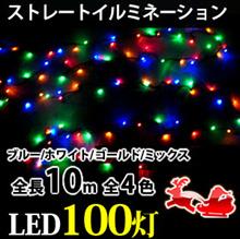 【イルミネーション ストレートライト】 LED 100球 100灯 10m 黒線 クリスマス デコレーション 飾り付け ガーデン 庭 装飾 電飾 ライト イルミ STRAIGHT100 [ゆうメール配送][送料無料]