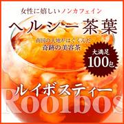 💖ルイボスティー100包💖1杯約7円💖ルイボスティ 美と健康のルイボスティー100包 {ゼロカロリー ノンカフェイン 健康茶 水出し