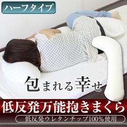 ビッグサイズ!低反発万能抱き枕/ピロー☆ロングサイズなので伸ばす・折り曲げるの動きが自由自在!☆クッションや座布団としても☆【送料無料】抱き枕 枕 クッション ピロー 座布団/###低反発抱き枕HK519B☆###