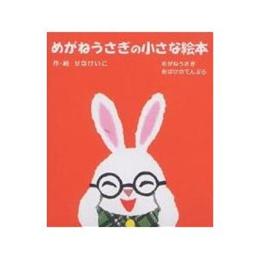 めがねうさぎの小さな絵本 2点各1冊|せなけいこ|ポプラ社|送料無料