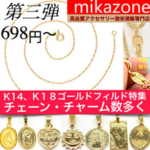 mikazone/アクセサリー 激安通販専門店【国内発送・送料無料】14kgf18kgfチェーン、ブレスレット、フープピアス特集、ゴールドフィルド、Gold Filled、.
