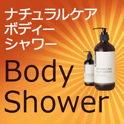 [ESTHEMED]ナチュラル ケア ボディー シャワー [正規日本販売契約提携店][韓国コスメ エステメド]★送料無料★の画像