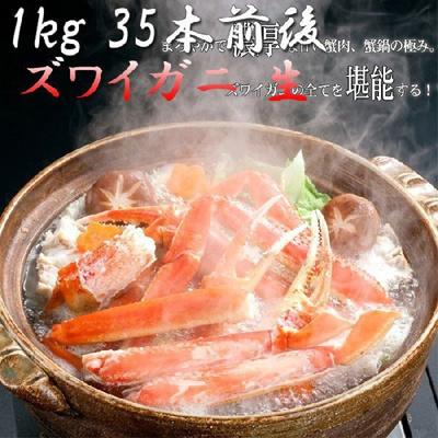 ズワイガニ ポーション 1kg 送料無料 北海道 生 かにしゃぶ 蟹鍋 爪 ポーション 正規品 訳あり ではない旨さの画像