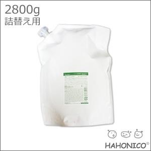 ハホニコラメイプロトメント(ヘアトリートメント)2800g(2.8kg)